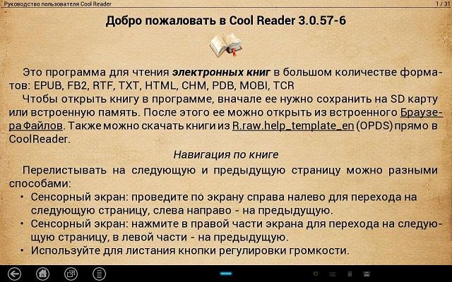 Программу чтения андроид для reader cool на