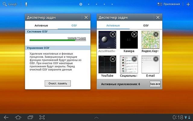 диспетчер задач для планшета андроид