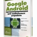 book_android